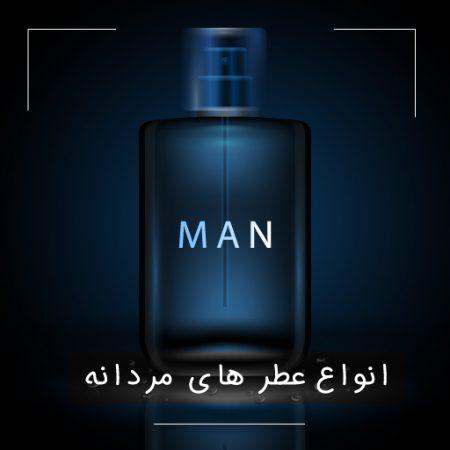 عطر مردانه