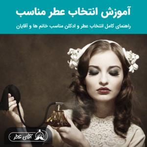 آموزش انتخاب عطر مناسب