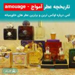 تاریخچه عطر amouage