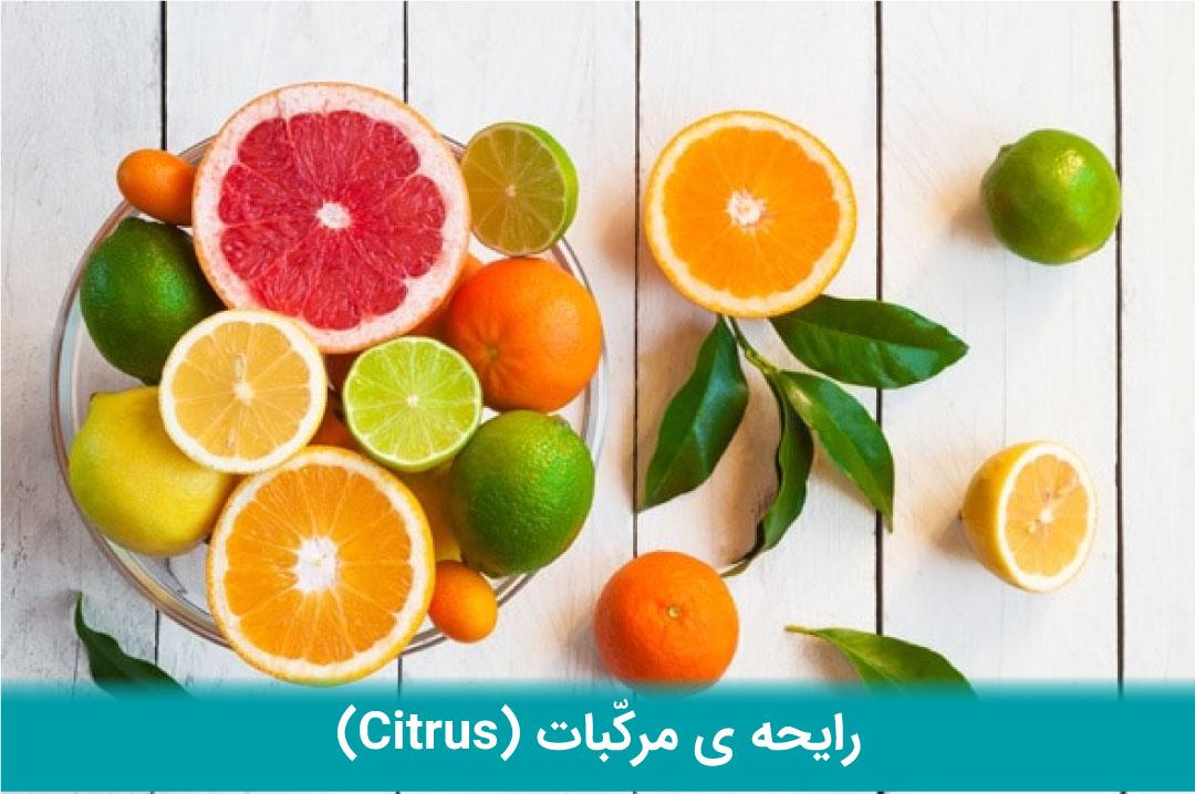 رایحه ی مرکّبات (Citrus)