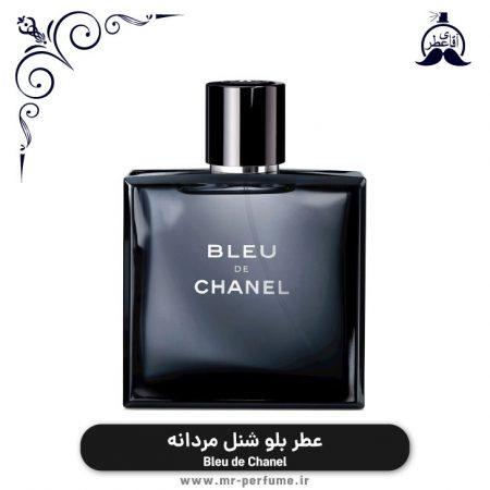 عطر بلو شنل مردانه Bleu de Chanel